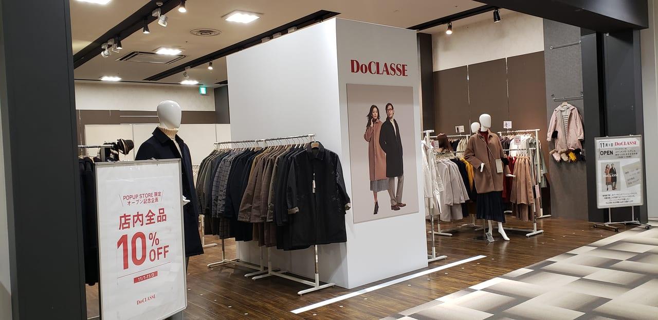 DoCLASSEお店正面