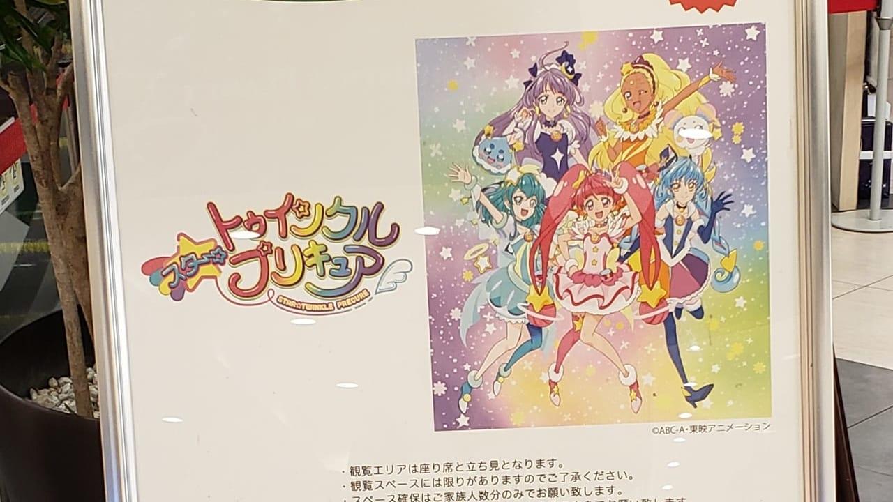 スター☆トゥインクル プリキュアショー