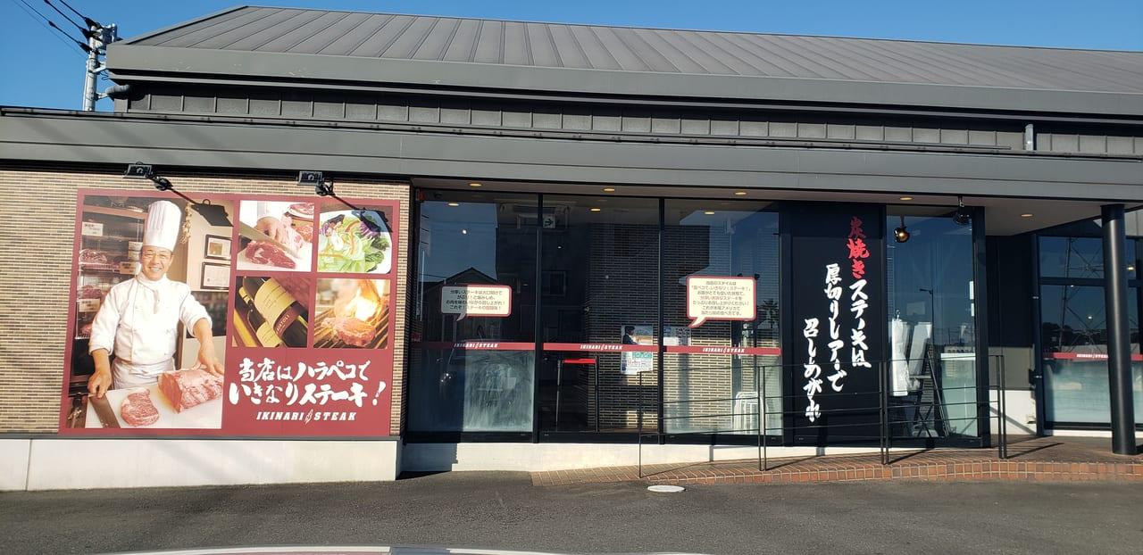 いきなりステーキつくば研究学園店