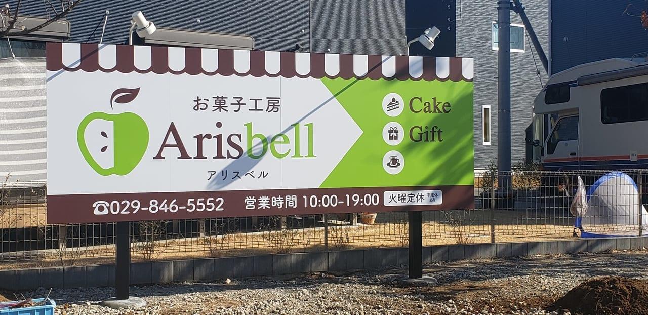 アリスベル