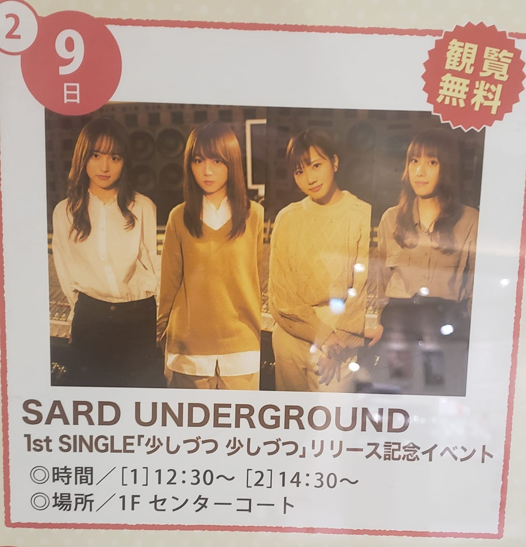 """アンダー zard サード グラウンド ZARD、トリビュートバンド""""SARD UNDERGROUND""""が9月アルバムデビュー"""