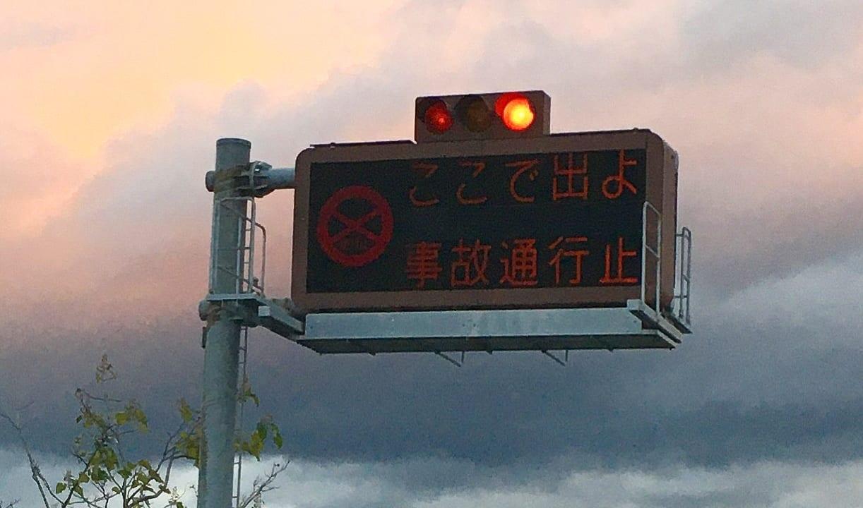 つくば市通行止め