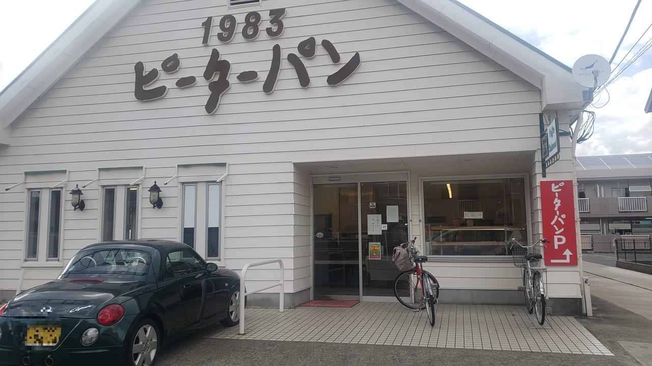 ピーターパン吾妻店